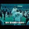 映画 GOAL!2 レアルの東京遠征のシーンに ジュビロが?