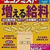 週刊エコノミスト 2018年06月12日号 増える給料/つみたてNISA vs. iDeCo