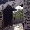 秋の京都旅その3 座禅とこたつ