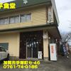 県内カ行(98)~源平食堂~