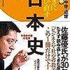ビジネスマン必読!「山川日本史」よりも「いっきに学び直す日本史」を読んで日本の歴史の勉強を