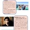 9月25日女子大生ニュース 第2位  昭和女子大学 今年もあの王子様がやって来る!?