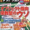 日経ソフトウェア2014年6〜11月号