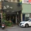大家さんが経営している薇樂地カフェが閉店!