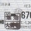 福岡→670円区間 乗車券