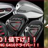 今日は、人気のPING G410ドライバーが大変お得なのでお知らせです。そして2020年コブラの新製品をご覧ください。。