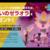 【ポケモン剣盾】色違いゼラオラ受け取り方・入手方法について