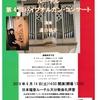 9月14日(土) ルーテル大分教会パイプオルガンコンサート(大分市)