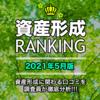 【必見】資産形成ランキング2021年5月版発表!