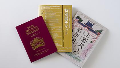 東京・上野の美術館や博物館10施設に入場できるパスポート、4/1発売 特別展を楽しめる新タイプ登場