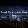 香港旅行記1日目~100万ドルの夜景と絶品中華料理を満喫~