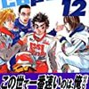 capeta(カペタ)/12巻/曽田正人・作画/月刊少年マガジンコミックス/講談社
