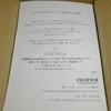 【レビュー】富士フィルムのX-T2予約キャンペーンの特典が届いた!