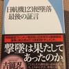 堀越豊裕「日航機123便墜落 最後の証言」平凡社新書  読了