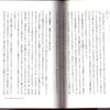 日本人の繊細さ、器用さのもとにあるもの