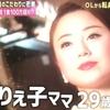 【銀座】高嶋りえ子ママ!化粧が厚く歯が白すぎで一人勝ち?