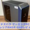 GALLERIA(ガレリア)  RM5R-G60【レビュー口コミ】