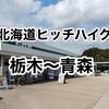 北海道ヒッチハイクひとり旅〜1日目