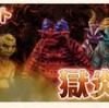 No.498  イベント  獄炎の洞窟 上級周回