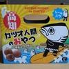 高知のお菓子「カツオ人間のおやつ」を食べたよ【熟女の日常】