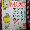 「ヨシタケシンスケってすごいの?」特集が読みたくてMOE4月号を購入しました。やっぱりすごかったです!