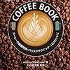 オールカラーで図解が豊富。そして変わったレシピが100.コーヒー好きのための「COFFEE BOOK: コーヒーの基礎知識・バリスタテクニック・100のレシピ」