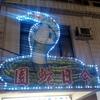 高雄の六合夜市で蛇を食べる...