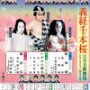 六月大歌舞伎「狐忠信」