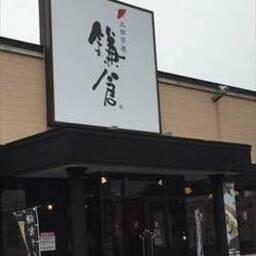 太郎茶屋 鎌倉 百合が原店