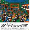 【素敵イベント】港町ポリフォニー、豪華なキャスト