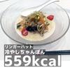 麺の量は普通のちゃんぽんと同じなのに低カロリー559kcal!リンガーハット冷やしちゃんぽん