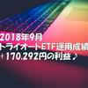 トライオートETF運用成績発表【2018年9月】