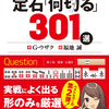 【レビュー】ウザク本2 麻雀定石「何切る」301選