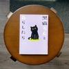 黒猫と暮らす