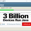 Windows10でJava開発環境を設定する