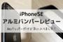 iPhoneSEのアルミバンパーレビュー!初バンパーだけど気に入りました