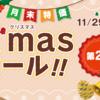 【大特価】Frontierがクリスマスセール第2弾を実施中!RTX2080 SUPER搭載PCが19万円台!期間は11月29日まで