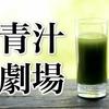 青汁王子(三崎優太さん)の『青汁劇場』が面白すぎる件と、それにまつわるエトセトラ