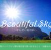 このブログを読んでくださる方へ!Beauriful Sky~せんせいあのね~について。
