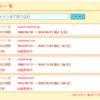 ExpressionTech.jp サイト閉鎖に向けて