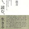 日本文学の巨星が遺した講演録、未収録エッセイ、芥川賞選評 『書く、読む、生きる』古井由吉 著