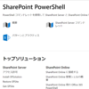 Office365 SharePoint Online PowerShellのリファレンスについて