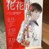 成田美名子画業40周年記念「花花能」@GINZA-SIX観世能楽堂