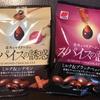 【糖質10g以下】スパイスの誘惑アーモンドチョコ!