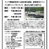 ストップ・リニア!訴訟第16回口頭弁論(10/11 14:30)