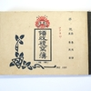 コクヨの複写式領収書