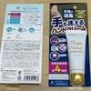 保湿と消毒・洗浄が同時にできる!おすすめのハンドクリーム その2|お役立ちグッズ(4)ゼリア新薬工業 マジックハンドクリーム