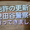 運転免許の更新で世田谷警察署に行ってきました!心配だった混雑状況と所要時間は?