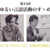第41回 ゆるい言語活動のすゝめ(平成29年7月1日)