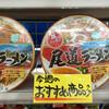 麺ニッポン 尾道ラーメン(日清)